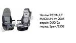 Чехлы RENAULT MAGNUM от 2005 версія DUO 2x перед 1рем/2508