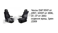 Чехлы DAF 95XF от 1997, 105XF от 2006, LF, CF от 2002 сидения вращ. 1рем  /2509 DAF