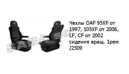 Чехлы DAF 95XF от 1997, 105XF от 2006, LF, CF от 2002 сидения вращ. 1рем  /2509