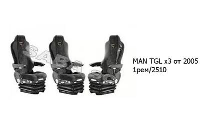 Чехлы MAN TGL x3 от 2005 1рем/2510
