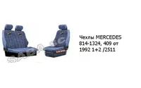 Чехлы MERCEDES 814-1324, 409 от 1992 1+2 /2511 MERCEDES-BENZ