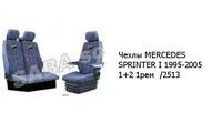 Чехлы MERCEDES SPRINTER І 1995-2005 1+2 1рем  /2513 MERCEDES-BENZ