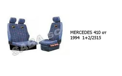 Чехлы MERCEDES 410 от 1994  1+2/2515