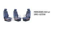 Чехлы MERCEDES 814 от 1992 x3/2516 MERCEDES-BENZ