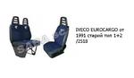Чехлы IVECO EUROCARGO от 1991 старий тип 1+2 /2518