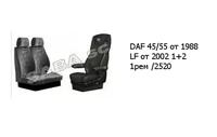 Чехлы DAF 45/55 от 1988 LF от 2002 1+2 1рем /2520 DAF
