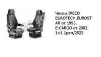 Чехлы IVECO EUROTECH,EUROSTAR от 1993, E-CARGO от 2002 1+1 1рем/2522 IVECO