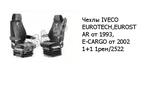 Чехлы IVECO EUROTECH,EUROSTAR от 1993, E-CARGO от 2002 1+1 1рем/2522