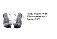 Чехлы VOLVO FH от 2008 сидения вращ. 2ремня 2525 VOLVO