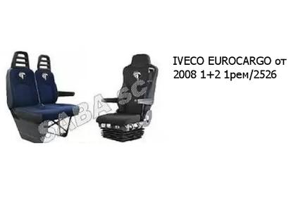 Чехлы на сидения IVECO EUROCARGO от 2008 1+2 1рем/2526