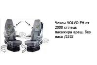 Чехлы VOLVO FH от 2008 стілець пасажира вращ. без паса /2528 VOLVO