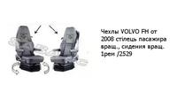 Чехлы VOLVO FH от 2008 стілець пасажира вращ., сидения вращ. 1рем /2529 VOLVO