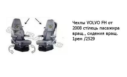 Чехлы VOLVO FH от 2008 стілець пасажира вращ., сидения вращ. 1рем /2529