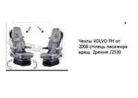 Чехлы VOLVO FH от 2008 стілець пасажира вращ. 2ремня /2530 VOLVO
