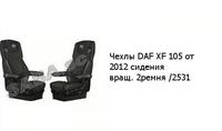 Чехлы DAF XF 105 от 2012 сидения вращ. 2ремня /2531 DAF