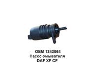 Моторчик омывателя DAF95 24V уневерсальный/2642 DAF