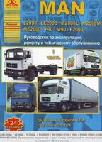 Руководство по ремонту MAN L2000,M2000,F90,M90, F2000/3276 MAN