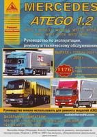 Руководство по ремонту Mercedes Atego (Мерседес Атего)/3277 MERCEDES-BENZ