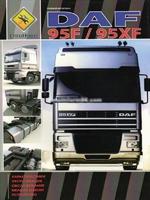 Руководство по ремонту, инструкция по эксплуатации. Модели DAF 95XF / 95F (ДАФ 95 ХФ / 95 Ф)/6341 DAF