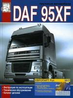 Инструкция по эксплуатации, техническое обслуживание, каталог деталей DAF 95XF (Даф 95 ХФ)/6343 DAF