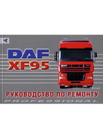 Руководство по ремонту DAF XF95 (Даф Икс-Эф95)/6344 DAF