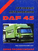 Руководство по ремонту DAF 45 (ДАФ 45)/6370 DAF