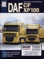 Руководство по техническому обслуживанию DAF CF / XF 105 (ДАФ ЦФ / ХФ105)/6371 DAF