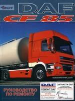 Руководство по ремонту DAF CF 85 (Даф СФ85)/6372 DAF