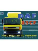 Руководство по ремонту DAF 85CF (Даф 85 Си-Эф)/6373 DAF