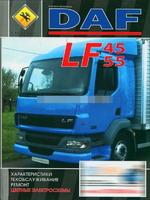 Руководство по ремонту DAF LF 45 / 55 (ДАФ ЛФ 45 / 55)/6374 DAF