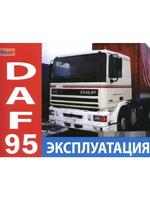 Инструкция по эксплуатации DAF 95 (Даф 95)/6375 DAF