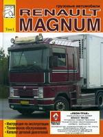 Инструкция по эксплуатации, техническое обслуживание, каталог деталей Renault Magnum (Рено Магнум)/6376 RENAULT
