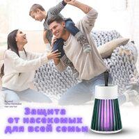 Ловушка от комаров антимоскитная лампа электрическая Electriс Shock(11616)