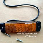 Габаритный фонарь диодный (131х33мм) желтый 24v комплект 4 шт (8360)